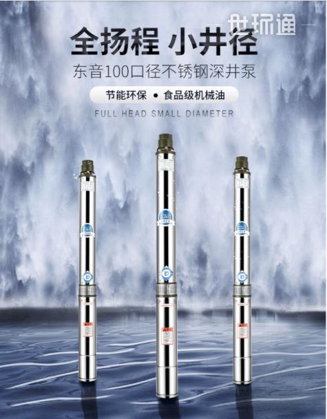 东音深井泵家用井水220v不锈钢潜水泵380v高扬程大流量深水泵