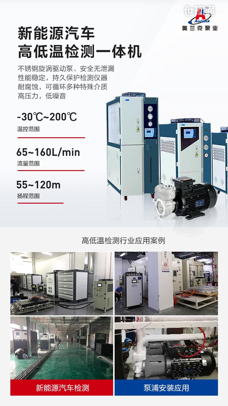 新能源高低温检测泵