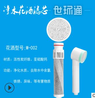 M-002净水花洒滤芯 活性炭碳纤维滤芯 花洒套装滤芯 沐浴花洒滤芯