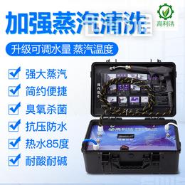 高利洁A18A加强蒸汽家电清洗一体机清洗设备