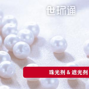 珠光剂&遮光剂