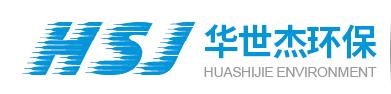 苏州华世杰环保设备科技股份有限公司