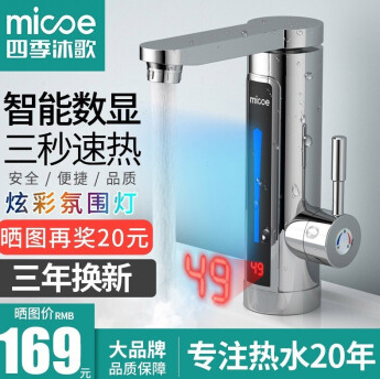 即热式水龙头加热器电加热快速热过水电热水器