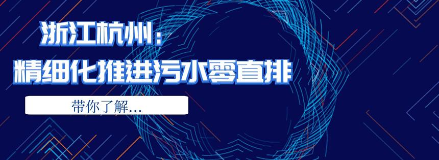 浙江杭州:精细化推进污水零直排