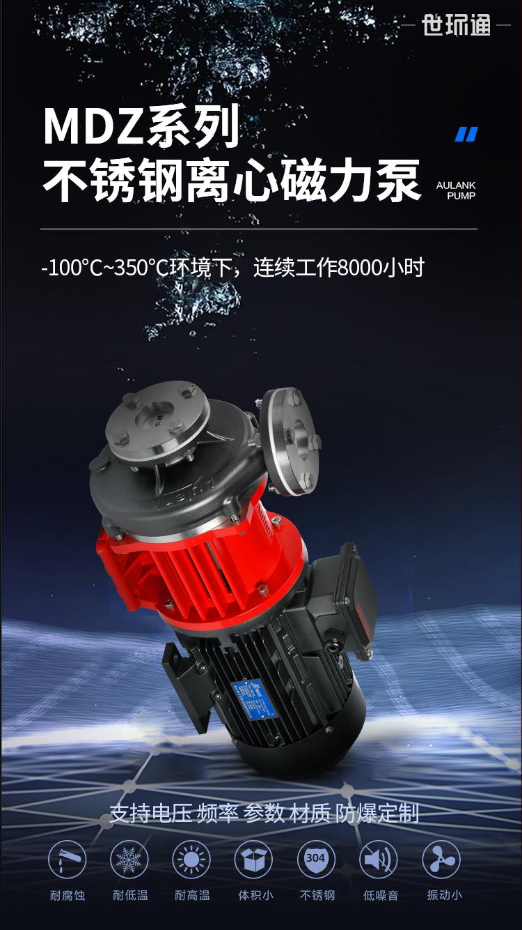 印染机械磁力泵