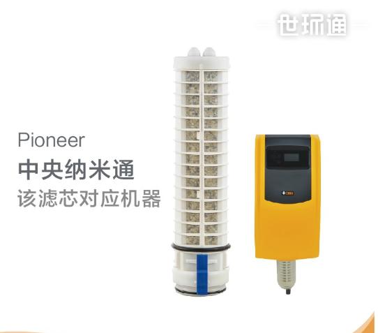 纳米通滤芯全屋家用软水机净水器Pioneer滤芯原装进口