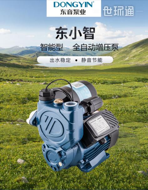 东音增压泵家用全自动小型自来水管道加压泵220v