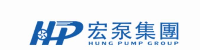 台湾宏泵集团