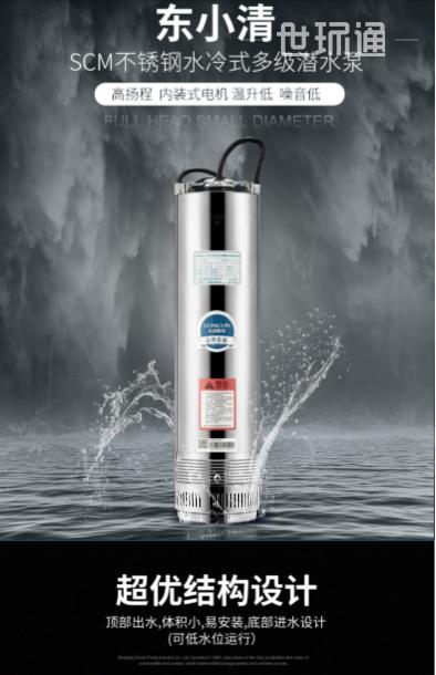 东音不锈钢家用潜水泵220v大流量高扬程380v抽水泵