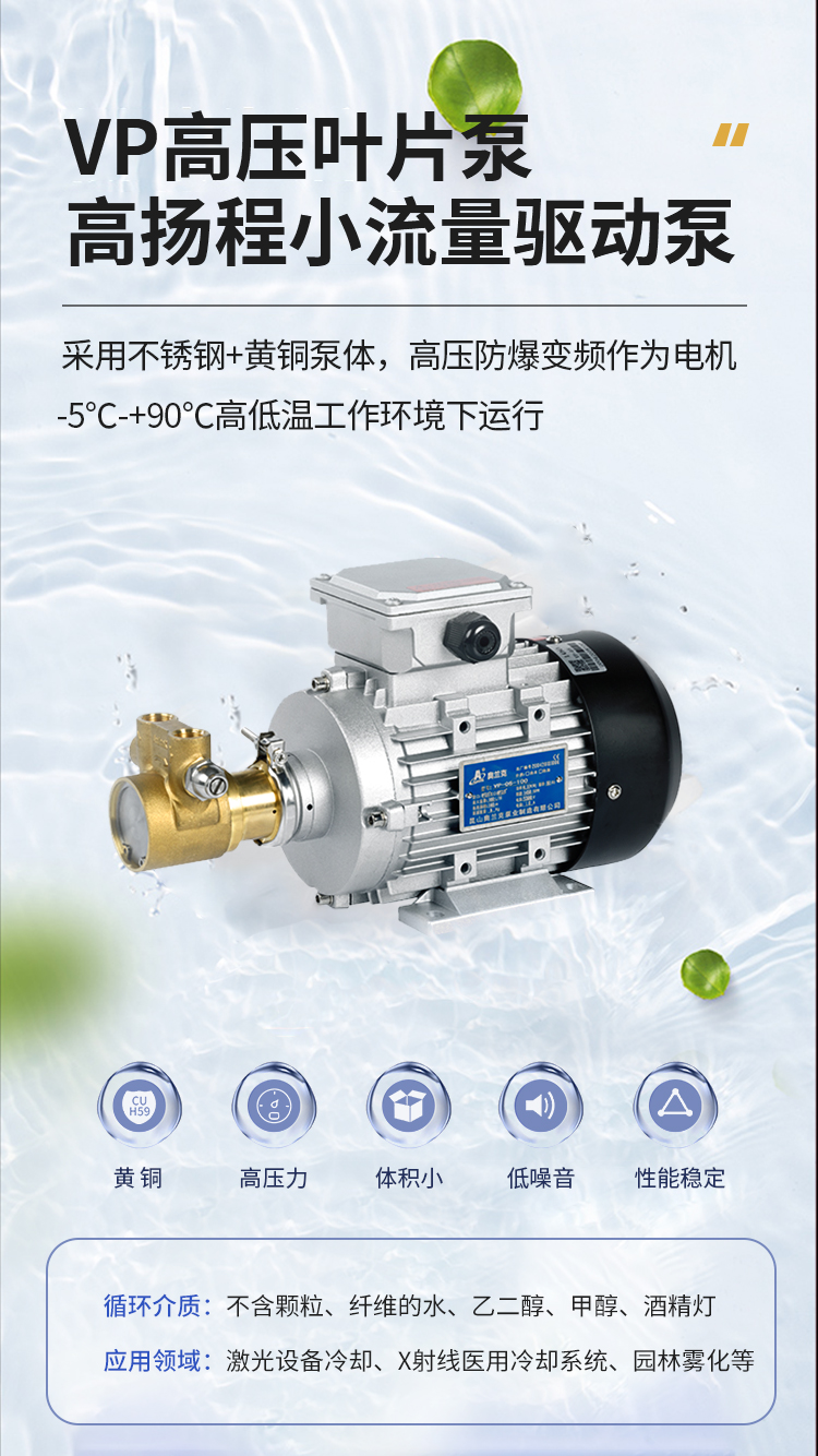激光设备冷却泵