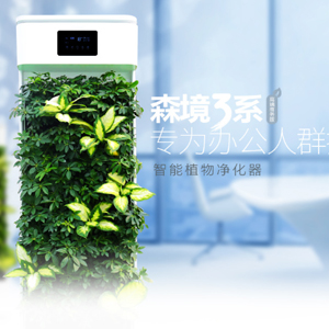 森境3系 智能植物净化器