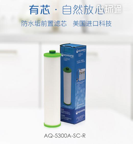 美国Aquasana 阿克萨纳净水器AQ-5300A防水垢滤芯AQ-5300A-SC-R