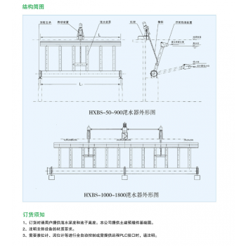 HXBS型旋转式滗水器