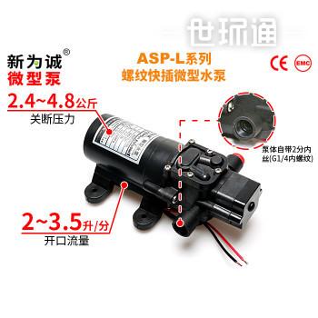 微型水泵螺纹快插ASP-L