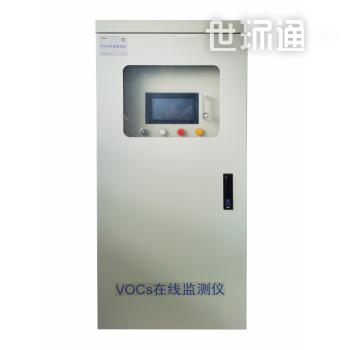VOCS在线监测仪 vocs检测仪 厂界 烟道固定污染源挥发性有机物检测系统