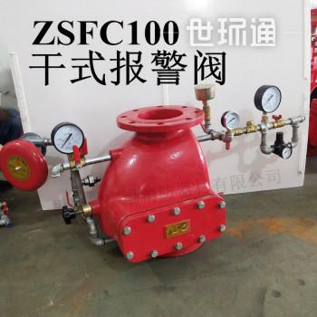 ZSFC100干式报警阀