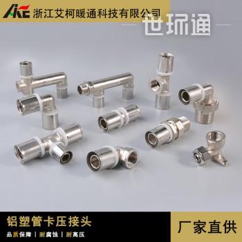 内外丝卡压式铝塑等径异径直接弯头三通管件接头配件
