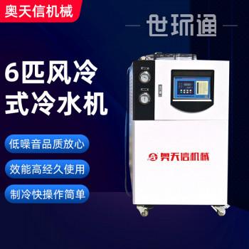 6匹工业冷水机 电镀冷冻机 制冷设备激光模具冷水机风冷机
