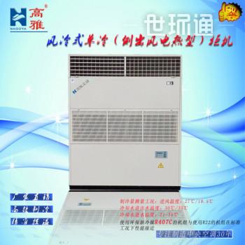 20P风冷单冷柜机制冷设备风冷降温空调