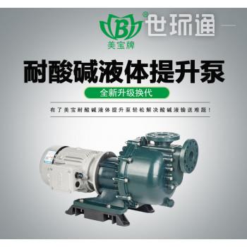 耐酸碱液体提升泵