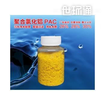 食品级聚合氯化铝
