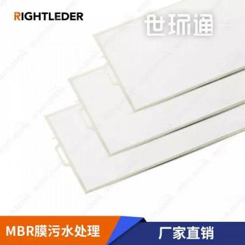 MBR平板膜及膜组件