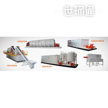 含油污泥处理设备(油泥砂处理系统)