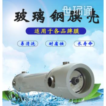 Rework瑞沃克8040/4040膜壳 玻璃钢反渗透膜壳 压滤容器