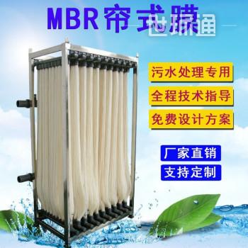 MBR膜及膜组件