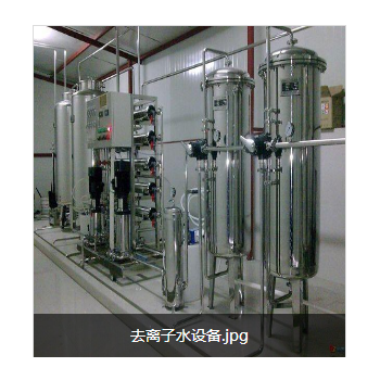 化工行业去离子水设备