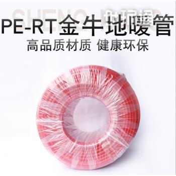 PE-RT金牛地暖管