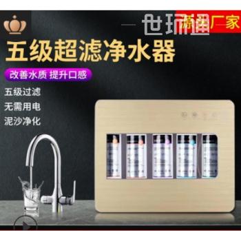 净水器家用 五级净化超滤直饮净水机会销礼品过滤器水龙头净水器