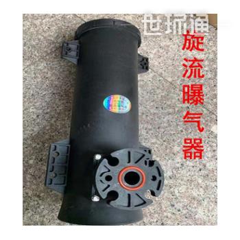 旋流式曝气器