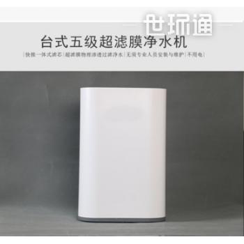 家用五级能量机厨下超滤净水器壁挂台式会销直饮机净水机礼品产品