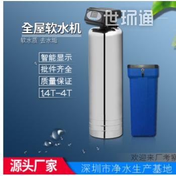 软水器智能全屋大流量软水设备不锈钢家用厨房中央软水机批发