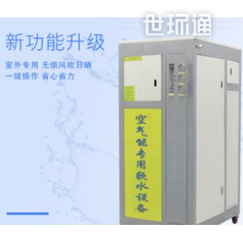 空气能专用软水设备酒店宾馆井水过滤装置去除防止水垢软化水设备