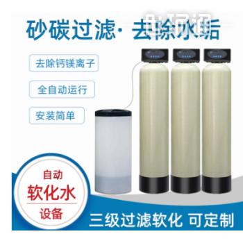 砂碳过滤软化水设备