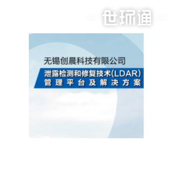 泄露监测和修复技术(LDAR)管理平台和解决方案