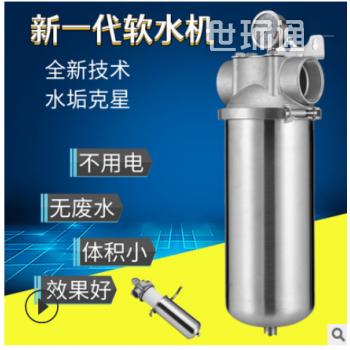 中央全屋软水机不锈钢阻垢软水器除水垢除钙镁离子水锈水碱净水器