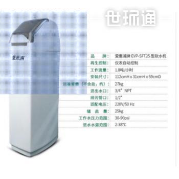 美国爱惠浦EVP-SFT25软水机商用/家用餐饮直饮酒店沐浴净水器