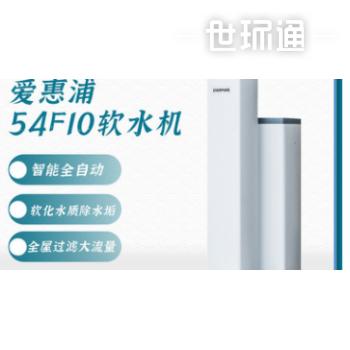 PWCE54F10商用/家用沐浴全自动一体中央软水净水器