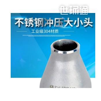 304不锈钢变径焊接大小头同心异径大小头