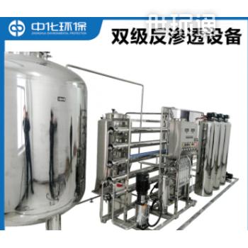 双级反渗透设备 纯水设备 污水处理反渗透 工业水处理设备