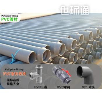 PVC给水管材