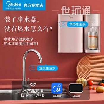 家用直饮加热一体机台式壁挂管线机智能家电JR790-RO