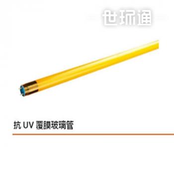 抗UV覆膜玻璃管