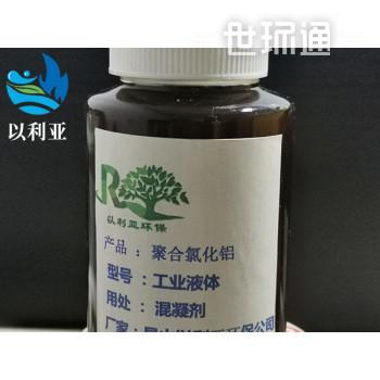 混凝剂-聚合氯化铝