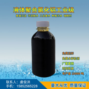 聚合氯化铝液体