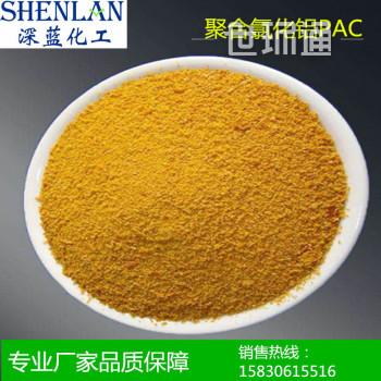 SL-306聚合氯化铝(PAC)