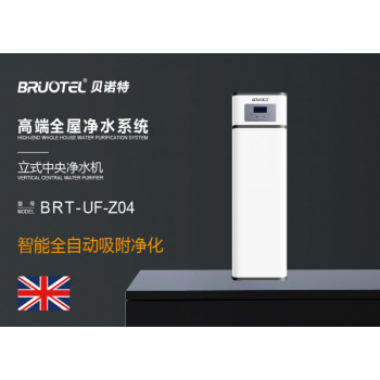 立式中央净水机BRT-UF-Z04